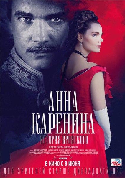 Анна Каренина (2017)