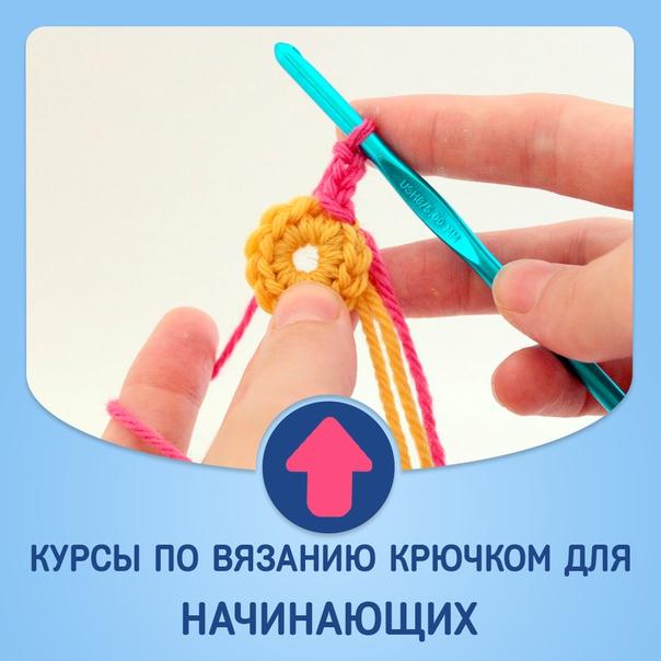 Вязание крючком с нуля обучение 10
