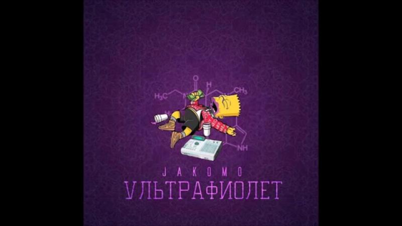 JAKOMO - Ультрафиолет (Премьера трека 2017).mp4