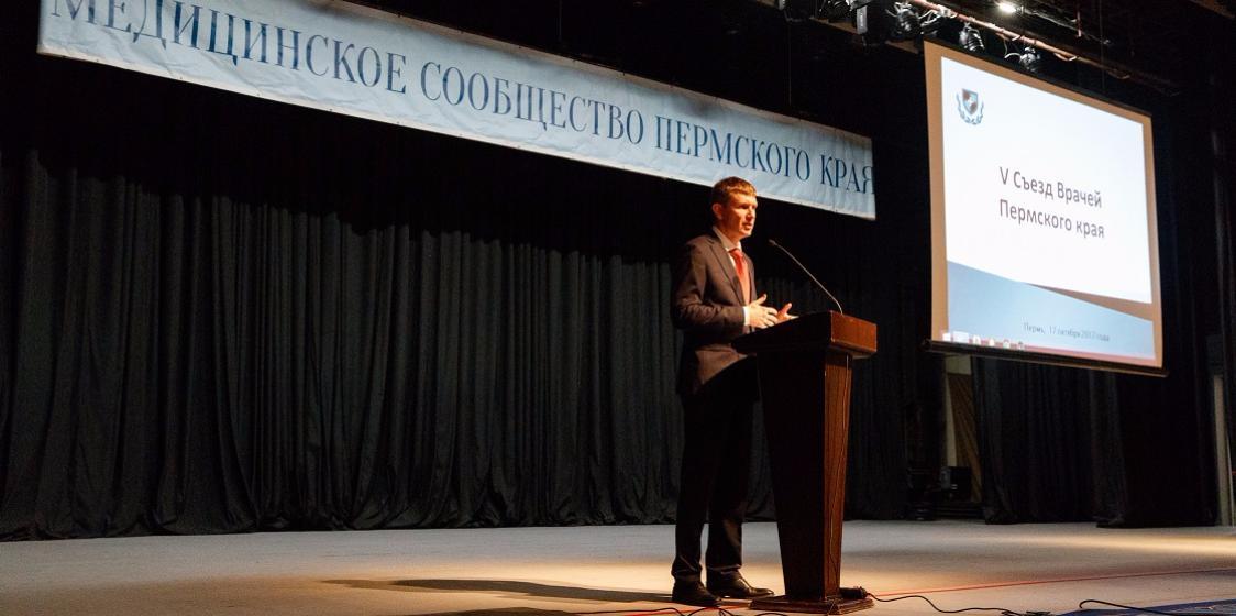 5-ый съезд врачей, пермский край