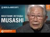 Восстание легенды. Musashi