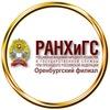 Оренбургский филиал РАНХиГС