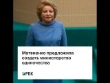 Матвиенко предложила создать министерство одиночества