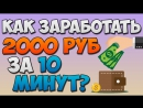 Стратегия для торговли бинарными опционами, Мастер класс - 100 долларов за 30 минут