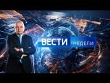 Вести недели с Дмитрием Киселевым от 24.12.17. (Итоги года)