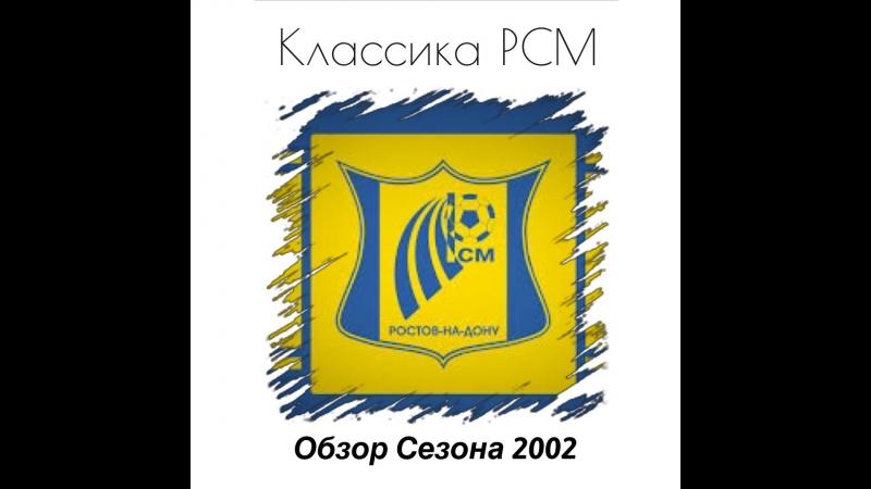 Ростсельмаш. Обзор сезона 2002
