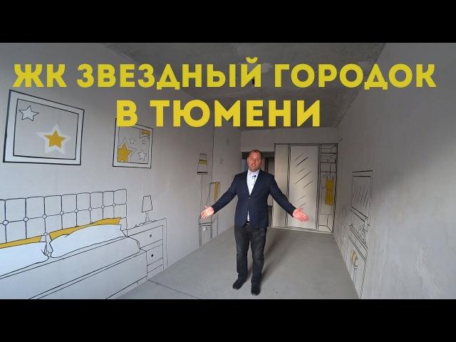 ЖК Звездный городок в Тюмени 2 сезон 3 серия Обзор комплекса Новостройки в Тюмени