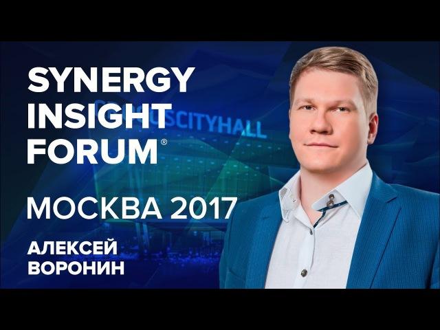 Алексей Воронин | Бизнес-интуиция | SYNERGY INSIGHT FORUM 2017 | Университет СИНЕРГИЯ