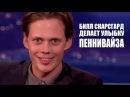 Улыбка Пеннивайза от Билла Скарсгарда (RUS VO)