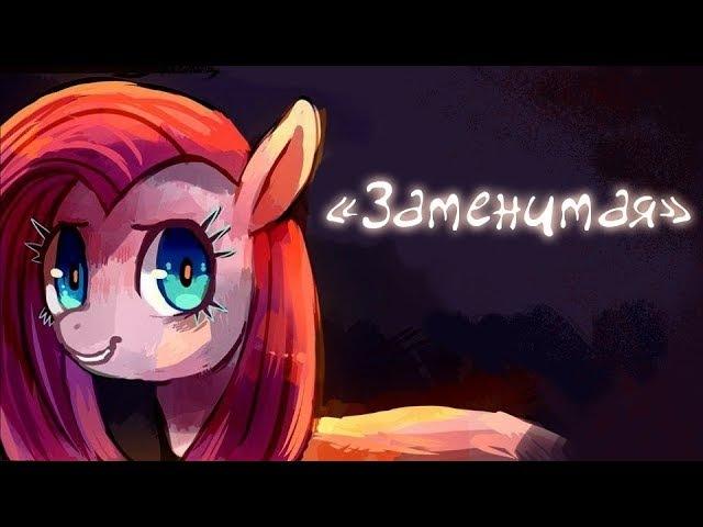 «Заменимая» | Мини-комикс/COMIC MLP (Rus Dub)