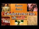 АД РЕАЛЕН СВИДЕТЕЛЬСТВО БИЛЛА ВИССА