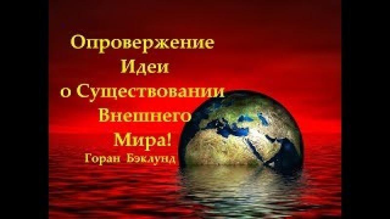 Опровержение Идеи о Существовании Внешнего Мира! Горан Бэклунд