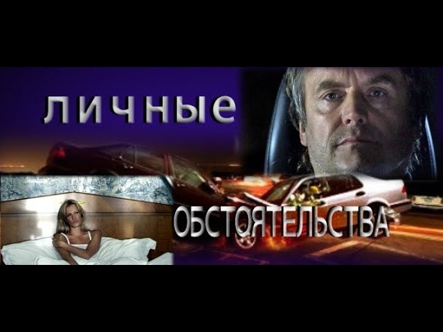 Сериал Личные обстоятельства - 2 серия (2 of 8)