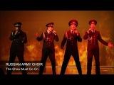 Хор Русской Армии - The Show Must Go On (Live)