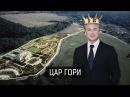 Цар гори ІІ Матеріал Максима Опанасенка для Слідства.Інфо < HromadskeTV>