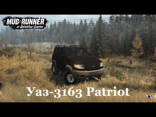 Spintires Mudrunner: Уаз-3163 Patriot [v.10.12.17]