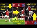 Арсенал Эвертон 5 1 Обзор матча Три голевые Мхитаряна Дебют и ГОЛ Обамеянга Хет трик Рэмзи