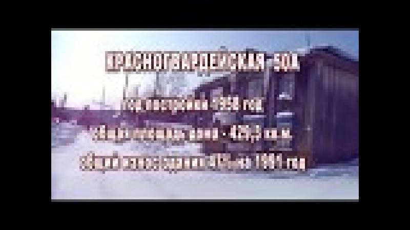 [Николаевск-на-Амуре-ДЕНЬ ЗА ДНЁМ] [МУП УК] КРАСНОГВАРДЕЙСКАЯ 50А ч.1