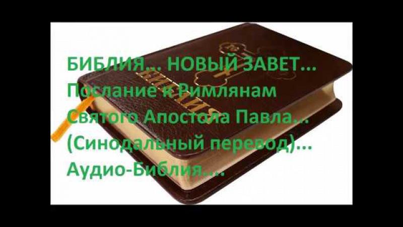 БИБЛИЯ... НОВЫЙ ЗАВЕТ... Послание к Римлянам Святого Апостола Павла...