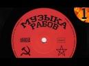 1 МУЗЫКА РАБОВ ВОСПИТАНИЕ ПОКОРНОГО БЫДЛА Андрей Купцов