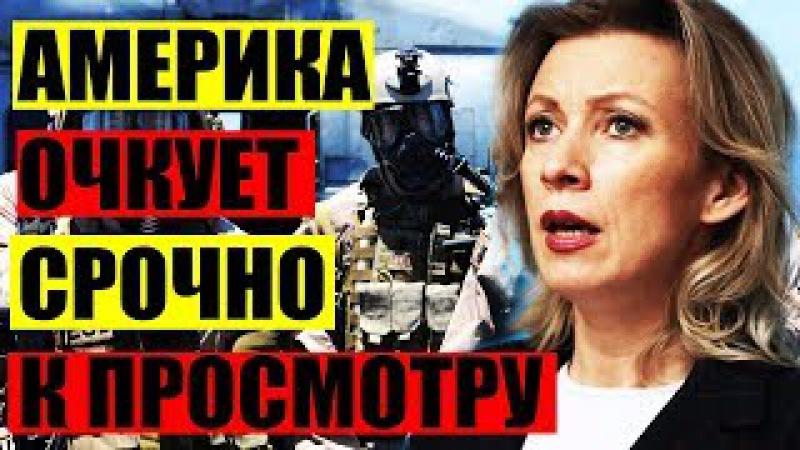 Мария Захарова У АМЕРUКАНЦЕВ ТОЛЬКО ПЯТКИ СВЕРКАЮТ 12 08 2018