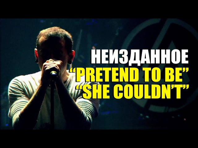 Linkin Park - Неизданное. Pretend To Be и She couldn't