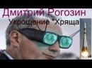 Дмитрий Рогозин. Укрощение Хряща