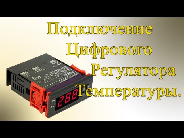 Подключение цифрового терморегулятора MH1210W 10A 220В (Для брудера)