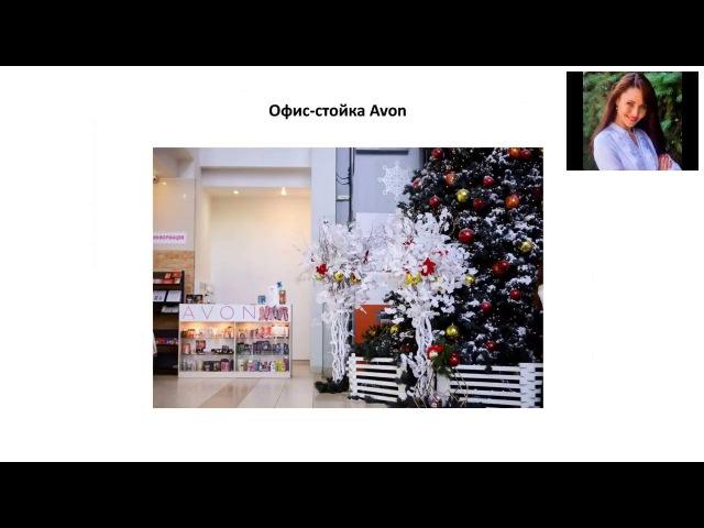 Офис стойка Avon, покупаемые продукты анонс C02/2018