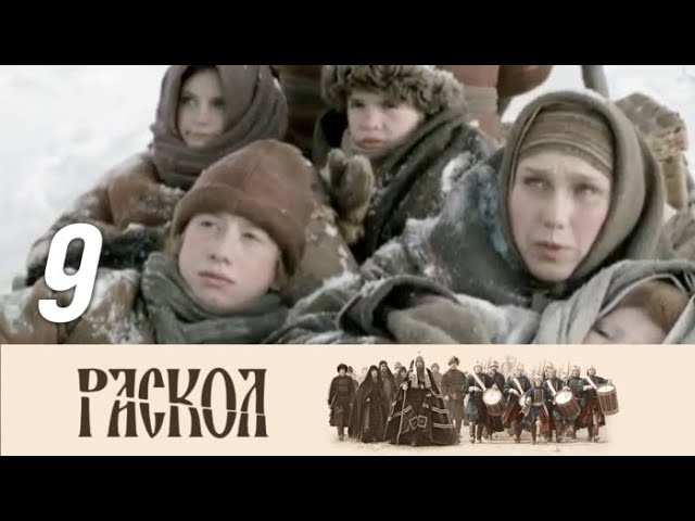 Раскол. 9 серия (2011) Исторический сериал, драма @ Русские сериалы