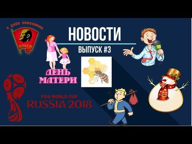 Новости Пестравского района Выпуск 3