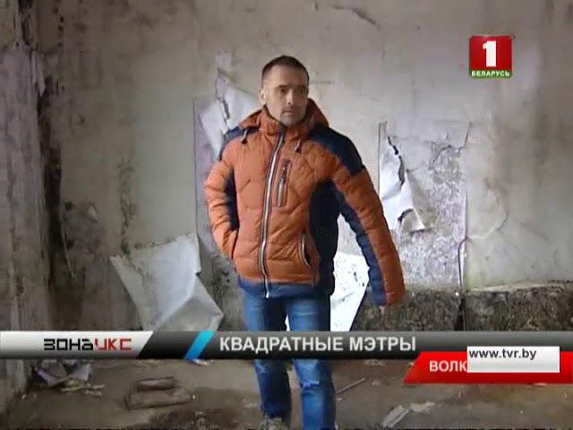 Без жилья оставили строители многодетную семью в Волковыске Зона Х