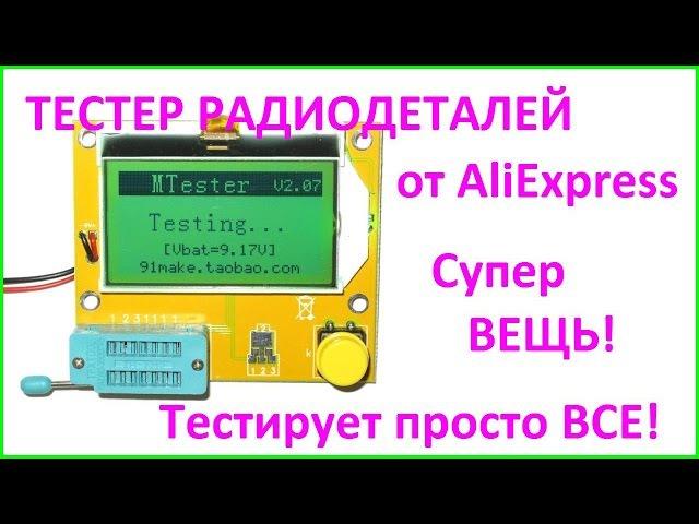 Mega328. Универсальный тестер радиодеталей.