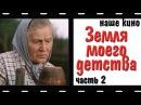 Земля моего детства. Драма. Кино СССР. 1986. Часть 2.