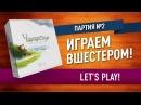 Настольная игра «ЧАРТЕРСТОУН»: ПАРТИЯ №2 (12) Let's play Charterstone board game (2/12)