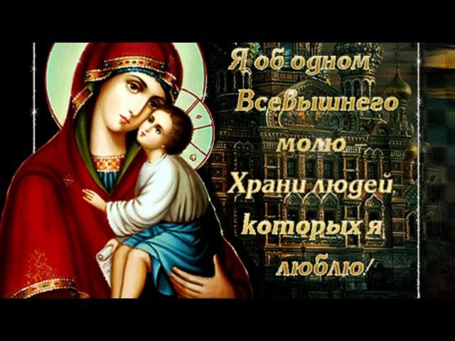 ХРАНИ, ВАС БОГ ! МОИ ЛЮБИМЫЕ ДРУЗЬЯ, СЧАСТЬЯ ВАМ и ЧИСТОГО НЕБА НАД ГОЛОВОЙ