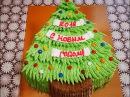 Торт на Новый Год ЁЛОЧКА Рецепт бисквитного торта со СЛИВОЧНЫМ кремом и КАРАМЕЛ
