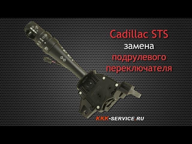 Cadillac STS решение проблемы с подрулевым переключателем