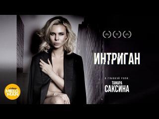 Тамара Саксина – Интриган (ПРЕМЬЕРА КЛИПА)