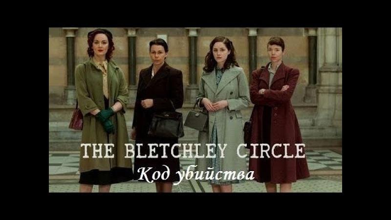 Код убийства детектив 1 сезон 3 серия 2012 Великобритания