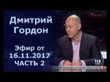 Дмитрий Гордон, журналист, в