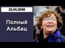 Полный Альбац - Пpecтyплeниe и пoкaяниe Эхо Москвы 22.01.2018