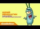 Актёры дубляжа Nickelodeon Юрий Меншагин из Губка Боб Квадратные Штаны Nickelodeon Россия