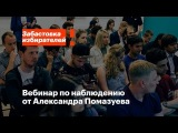 Лекция Александра Помазуева для наблюдателей