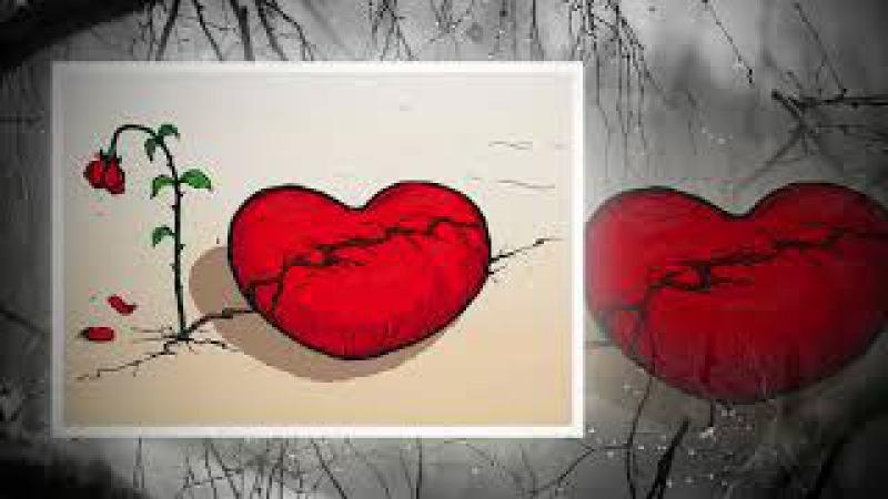 Любовь моя , печаль моя