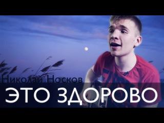 Николай Носков - Это здорово - Под Гитару (stream cover)
