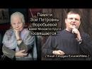 Михаил Круг Памяти Зои Петровны Клип Студии Елисейfilms 2018