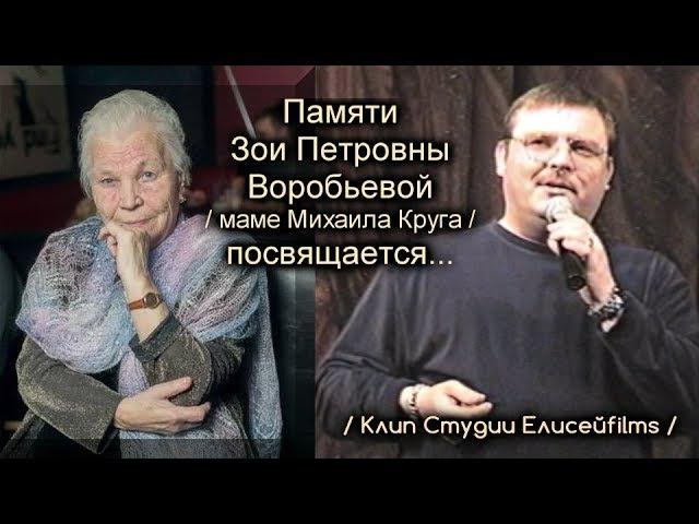 Михаил Круг - Памяти Зои Петровны / Клип Студии Елисейfilms 2018