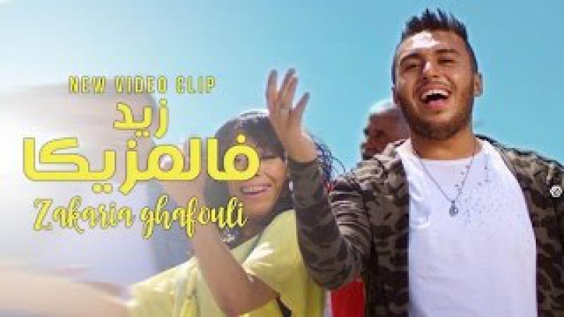 Zakaria Ghafouli - Zid Fel Mazzika (Exclusive Music Video)   (زكرياء الغفولي - زيد فالمزيكا (حص1