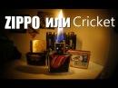 Зиппо или Крикет Сравнение Zippo vs Cricket
